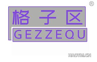 格子区 GEZZEQU