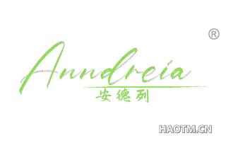 安德列 ANNDREIA