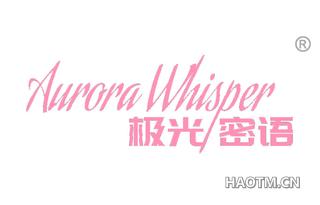 极光密语 AURORA WHISPER