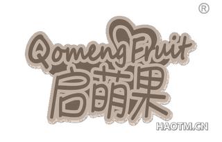 启萌果 QOMENG FRUIT