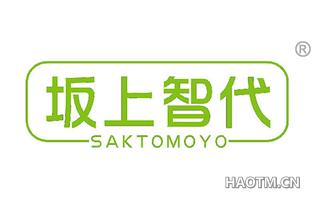 坂上智代 SAKTOMOYO