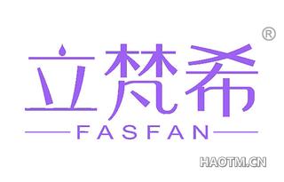 立梵希 FASFAN