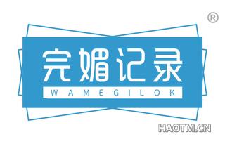 完媚记录 WAMEGILOK