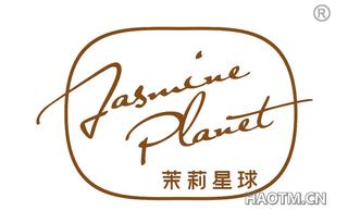 茉莉星球 JASMINE PLANET