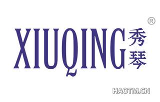秀琴 XIUQING