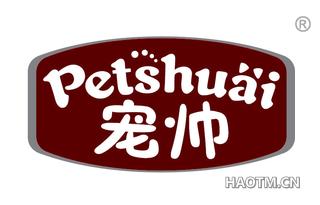 宠帅 PETSHUAI