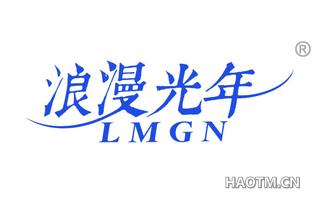浪漫光年 LMGN