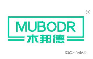木邦德 MUBODR