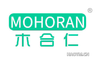木合仁 MOHORAN