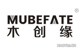 木创缘 MUBEFATE