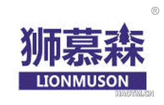 狮慕森 LIONMUSON