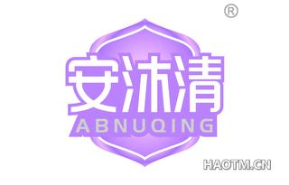 安沐清 ABNUQING