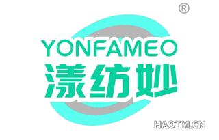 漾纺妙 YONFAMEO