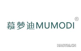 慕梦迪 MUMODI