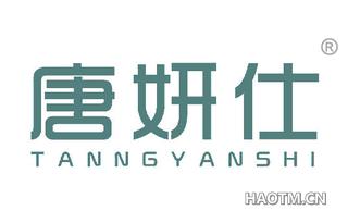 唐妍仕 TANNGYANSHI