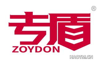 专盾 ZOYDON