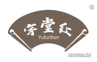 宇堂红 YUTONHON