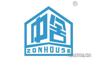 中舍 ZONHOUSE