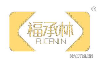 福承林 FUCENLN
