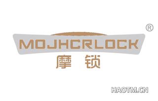 摩锁 MOJHCRLOCK
