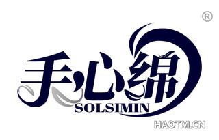 手心绵 SOLSIMIN