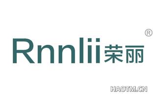 荣丽 RNNLII