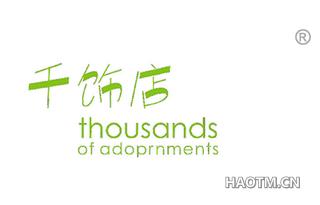 千饰店 THOUSANDS OF ADOPRNMENTS