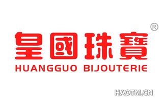 皇国珠宝 HUANGGUO BIJOUTERIE