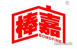 棒嘉 BOMDFINE