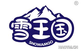雪王国 SNOWAMGO