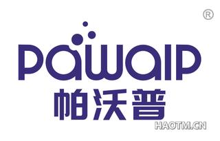 帕沃普 PAWALP