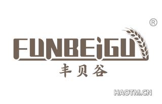 丰贝谷 FUNBEIGU