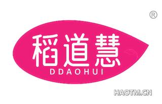 稻道慧 DDAOHUI