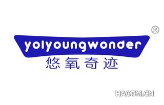 悠氧奇迹 YOLYOUNGWONDER