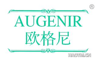 欧格尼 AUGENIR