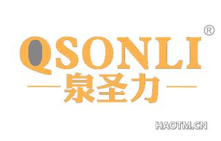 泉圣力 QSONLI