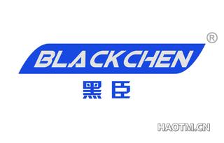 黑臣 BLACK CHEN