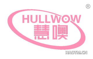 慧噢 HULLWOW