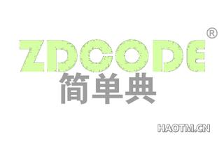 简单典 ZDCODE