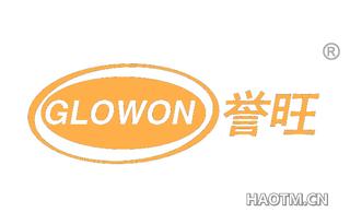 誉旺 GLOWON