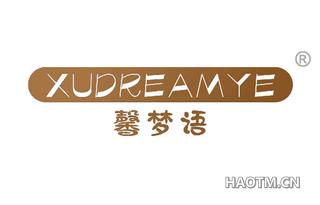 馨梦语 XUDREAMYE