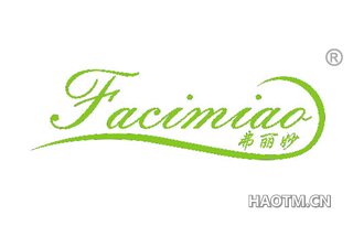 弗丽妙 FACIMIAO