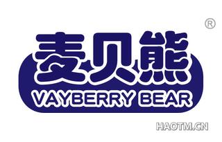 麦贝熊 VAYBERRY BEAR