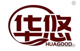 华悠 HUAGOOD