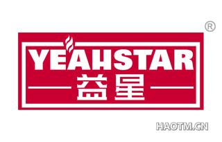 益星 YEAHSTAR