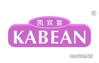凯宾宴 KABEAN