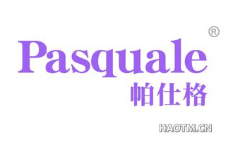 帕仕格 PASQUALE