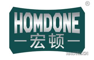 宏顿 HOMDONE