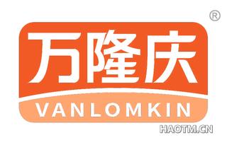 万隆庆 VANLOMKIN