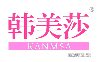 韩美莎 KANMSA
